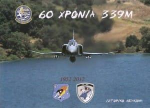 60-xronia-339m-istoriko-leykoma