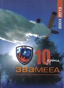 ikaros-leukoma383meea-24may2013 (1)