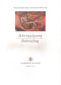 debriefing