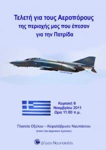 ikaros-posters 1