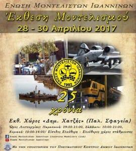 emioan2017-icst (1)